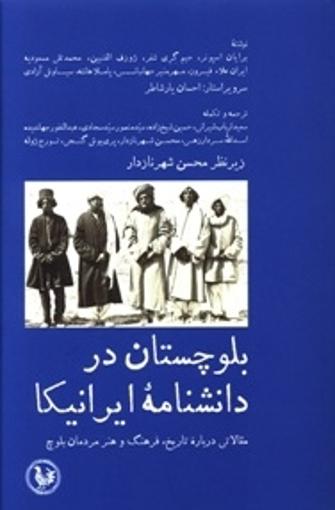 تصویر از بلوچستان در دانشنامه ایرانیکا