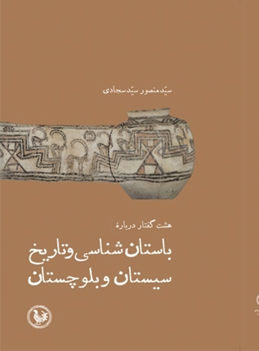 تصویر از باستان شناسی و تاریخ سیستان و بلوچستان