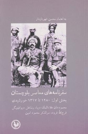 تصویر از سفرنامه های معاصر بلوچستان (بخش اول)