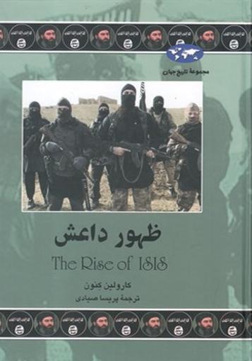 تصویر از ظهور داعش