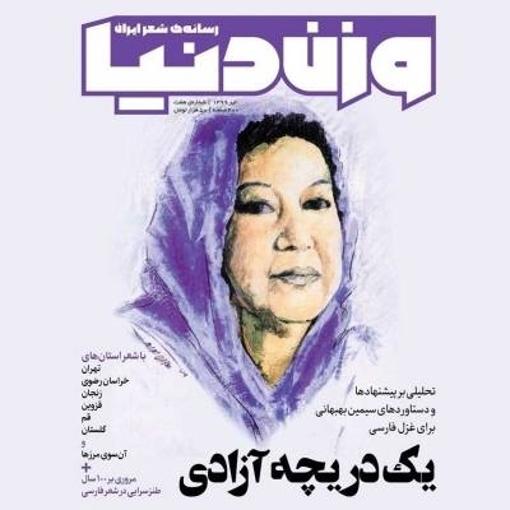 تصویر از مجله وزن دنیا 7 (یک دریچه آزادی)