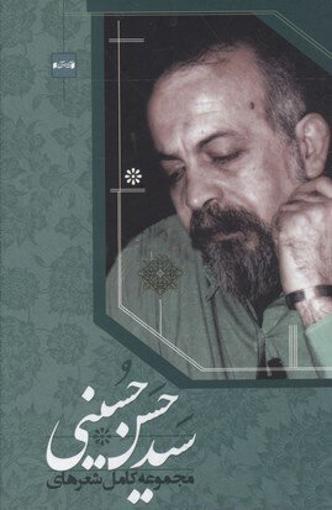 تصویر از مجموعه کامل شعر های سید حسن حسینی