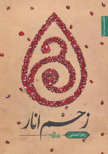 تصویر از زخم انار