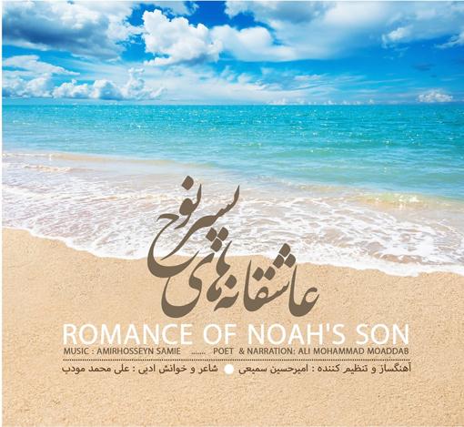 تصویر از آلبوم موسیقی عاشقانه های پسر نوح