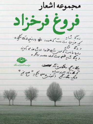 تصویر از مجموعه اشعار فروغ فرخزاد