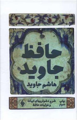 تصویر از حافظ جاوید